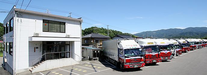 川俣貨物株式会社